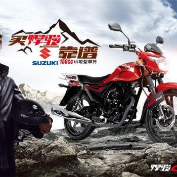 suzuki济南轻骑铃木 GR150悍骏摩托车
