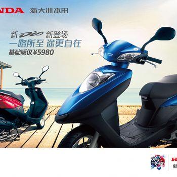 新大洲本田摩托车DIO125CC踏板摩托SDH125T-30/33化油器版DIO