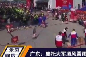 广东超40万铁骑大军 顶风冒雨返乡过年