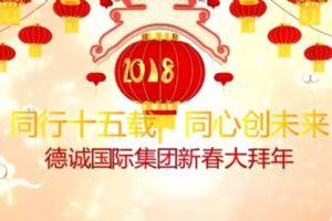 德诚国际集团新春拜年视频(国内)