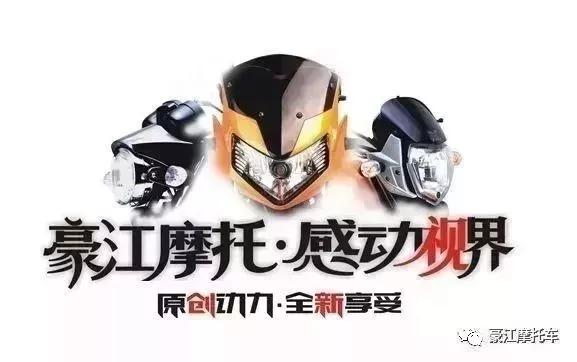 豪江摩托车成立17周年百万让利礼惠全城