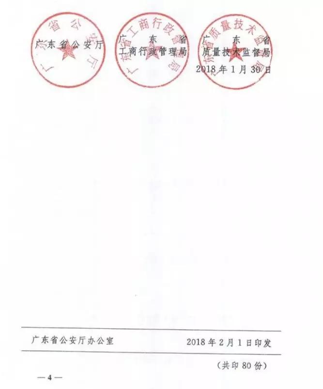 三雅多款车型进入广东电动自行车产品目录