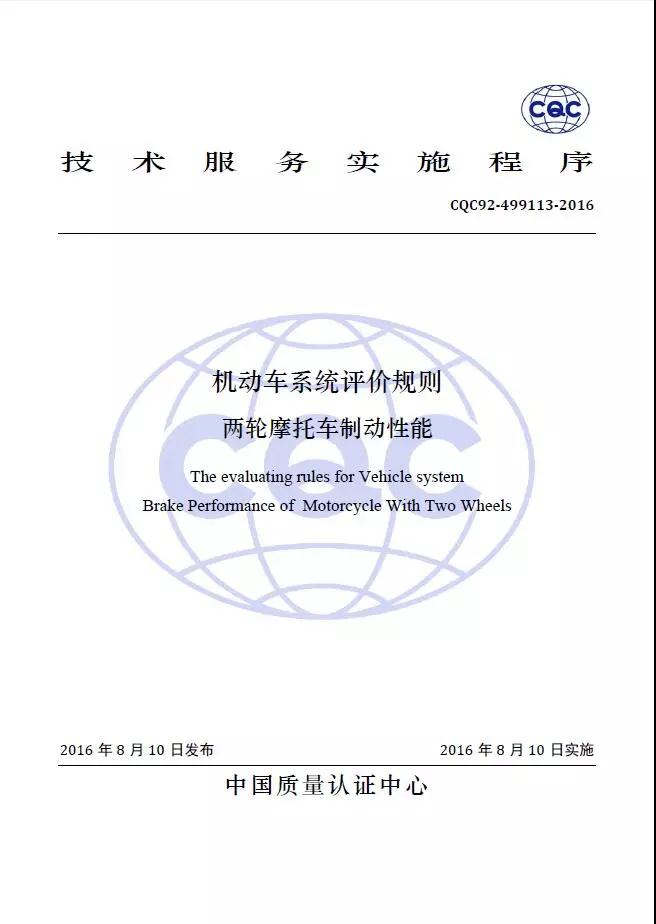 钱江贝纳利8产品获2017年度产品领跑者殊荣