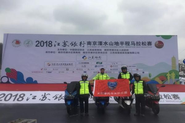 光阳摩托助力南京溧水山地半程马拉松赛