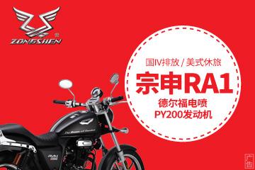 宗申 美式太子 ZS150-58(RA1)