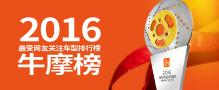 2016牛摩榜――最受网友关注摩托车排行榜