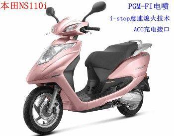 全新原装新大洲本田电喷踏板摩托车整车NS110i无声启动SDH110T-3