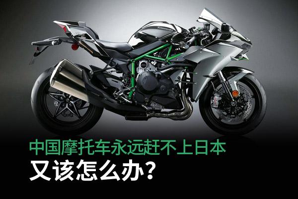 中国摩托车永远赶不上日本 又该怎么办?