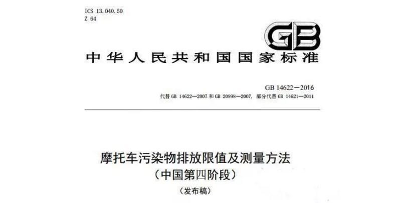"""产销逆转,中国摩托车行业不能""""自废武功"""""""