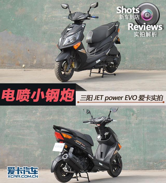 三阳踏板车;三阳JET POWER;三阳JET POWER 150;三阳150
