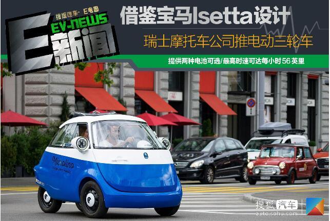 借鉴宝马Isetta设计瑞士电动三轮车量产版