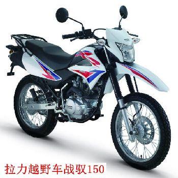 全新原装新大洲本田跨骑山地拉力越野车摩托车整车战驭150GY