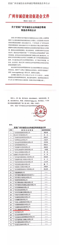 三雅获选广州首届诚信企业和粤商候选名单