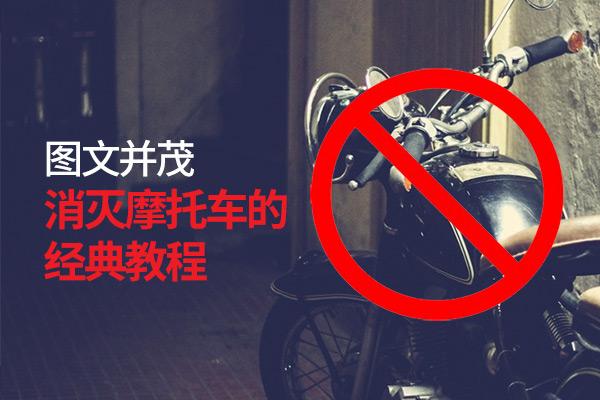 图文并茂消灭摩托车的经典教程