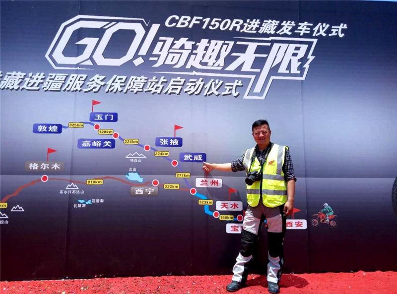 CBF150R出发探索青藏线上的服务站