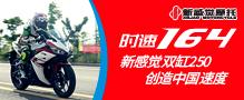 时速164 新感觉挑战国产250中国速度