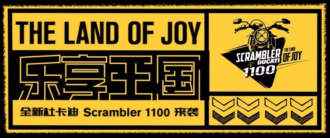 乐享自游之路杜卡迪全新Scrambler1100