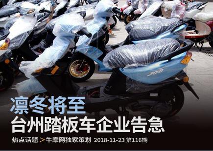 凛冬将至 台州踏板车企业告急