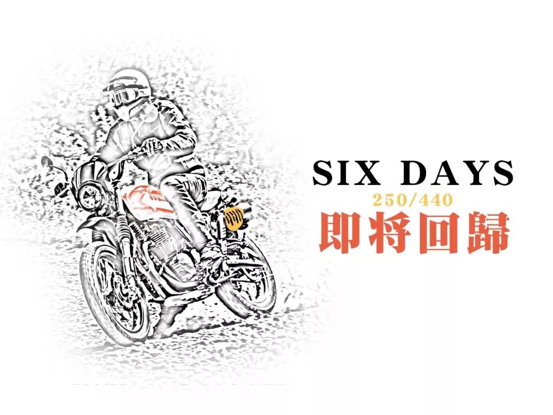 鑫源&SWM SIXDAYS 440 即将回归