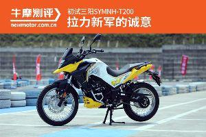 初试SYMNH-T200,拉力新军的诚意