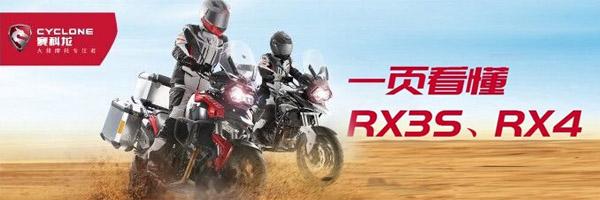 一�看懂RX3S&RX4