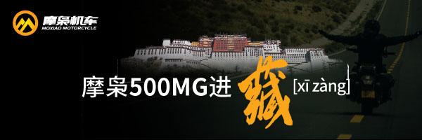 摩�n500MG西藏行