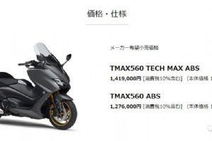 2020款TMAX排量增大,国内价格还会是15.98万元吗