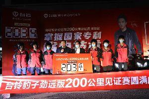 一次充电203.4公里!台铃豹子劲远版挑战赛上创纪录!