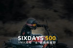 SIXDAYS500正式上市,25800带双通道ABS