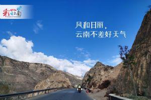 彩云之南图片精选Day5:雪地撒欢