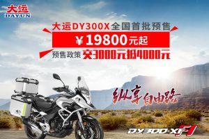 1.98万起!大运DY300X首批预售已开启
