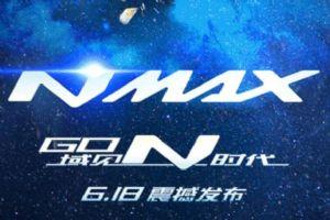 官宣6月18日发布!雅马哈N-max155终于来了