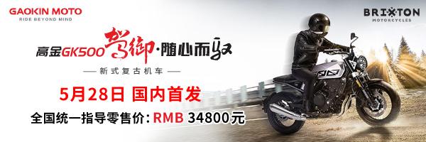 高金GK500  驾驭·随心而欲