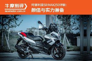 颜值与实力兼备,阿普利亚SR MAX250详解