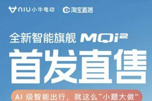 今晚7点小牛MQi2直播上市发布会
