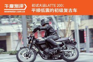 大运LATTE 200:平顺低震的初级复古车