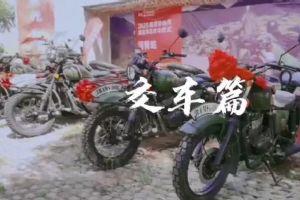 河南自由�@�砂僖皇�天之中风交车仪式视频回顾