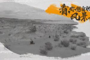 银钢铁拳秘境探索第一季青海篇02集