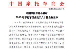 中国摩托车商会发布2019摩托车行业出口六十强企业名