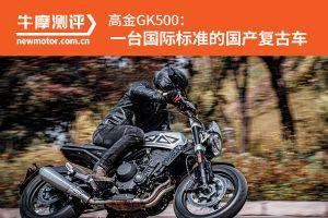 测评高金GK500:国际标准的国产复古