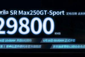 2.98万元,阿普利亚发布白色�γ⒁婚WSRMAX250GT-Sport版本