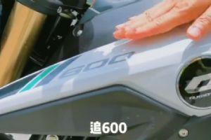 QJMOTOR新品追600工厂骑行体验