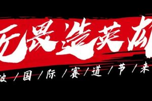 """2020年6月19~21日宁波""""甬者为王""""铁诺马铁人赛车亮"""
