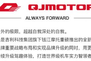 钱江QJMOTOR旗下的七款车型...