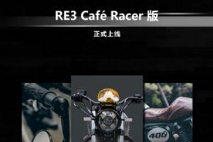 RE3CaféRacer版,正式上线!