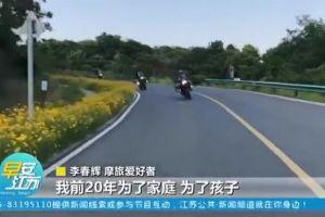 南京辣妈新摩旅计划开跑  如今准备行遍中国