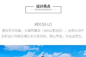 启典越野KD150-U1火热上市