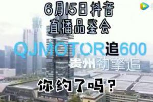 QJMOTOR追600十六城试驾品鉴会贵州贵阳站