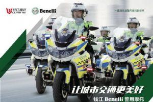 贝纳利警务用车助力余庆腾飞发展