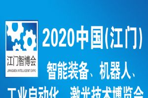 2020中国(江门)国际智博会 10月盛大开启